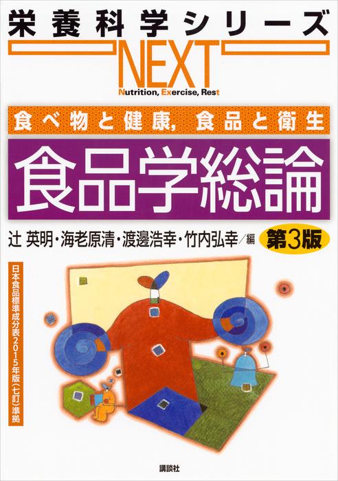 食べ物と健康,食品と衛生 食品学総論 第3版拡大写真