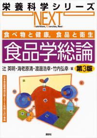 食べ物と健康,食品と衛生 食品学総論 第3版-電子書籍