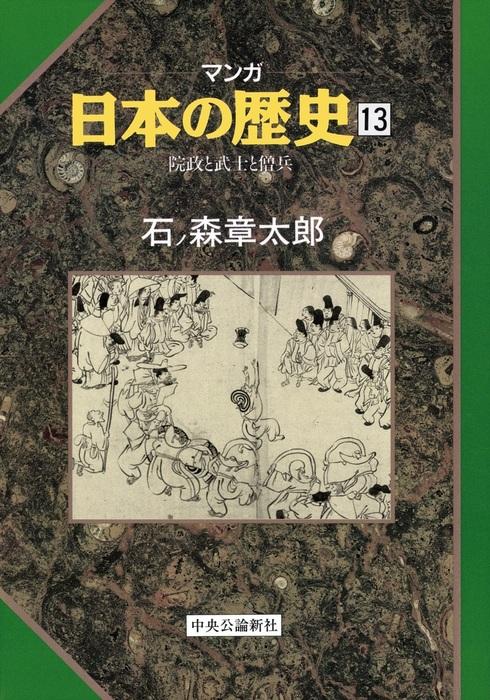 マンガ日本の歴史13(中世篇) - 院政と武士と僧兵拡大写真