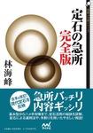 定石の急所 完全版-電子書籍