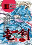 竜剣~大菩薩峠・第2章 第5巻-電子書籍