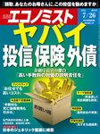 週刊エコノミスト (シュウカンエコノミスト) 2016年07月26日号-電子書籍