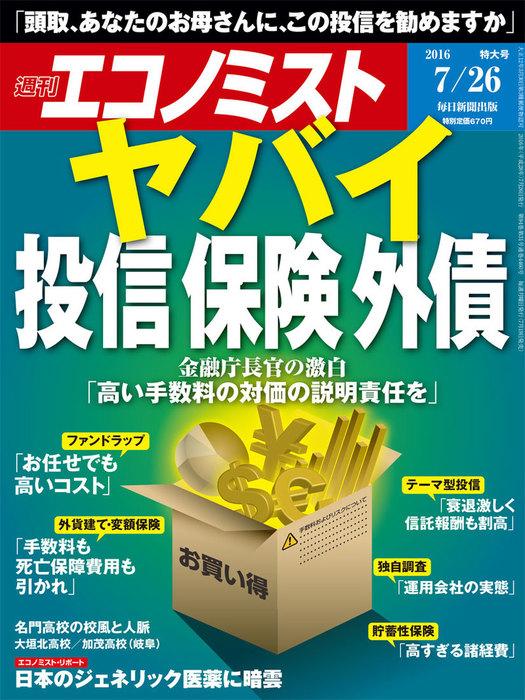 週刊エコノミスト (シュウカンエコノミスト) 2016年07月26日号-電子書籍-拡大画像