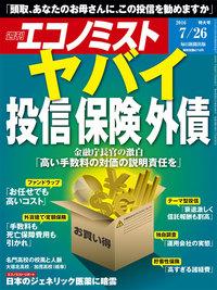 週刊エコノミスト (シュウカンエコノミスト) 2016年07月26日号