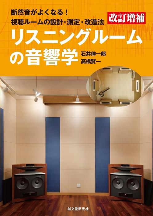 改訂増補 リスニングルームの音響学拡大写真