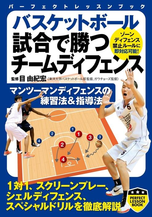 バスケットボール 試合で勝つチームディフェンス-電子書籍-拡大画像