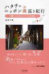 ハタチのニッポン湯巡り紀行 人も湯もアッツアツな近畿編-電子書籍