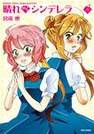 晴れのちシンデレラ (8)-電子書籍