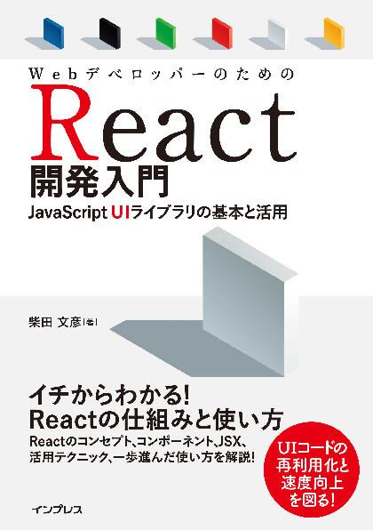 WebデベロッパーのためのReact開発入門 JavaScript UIライブラリの基本と活用拡大写真