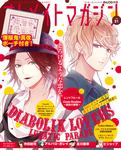 B's-LOG別冊 オトメイトマガジン vol.21-電子書籍