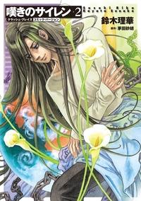 クラッシュ・ブレイズ コミック・バージョン 嘆きのサイレン2