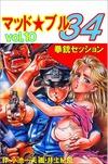 マッド★ブル34 10-電子書籍