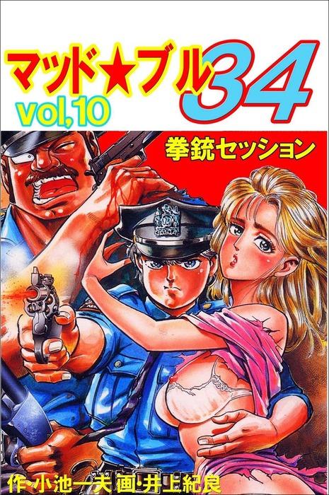 マッド★ブル34 Vol,10 拳銃セッション-電子書籍-拡大画像