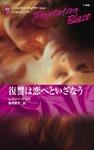 復讐は恋へといざなう-電子書籍