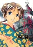 九十九眠るしずめ(1)-電子書籍