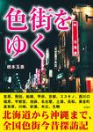 色街をゆく-電子書籍