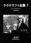 ラヴクラフト全集7-電子書籍