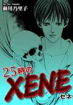 25時のXENE-セネ--電子書籍