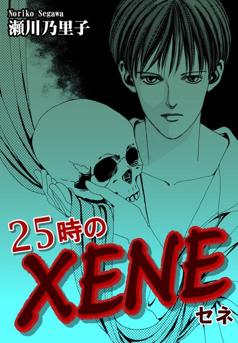 25時のXENE-セネ--電子書籍-拡大画像