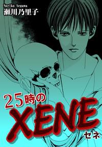 25時のXENE-セネ-