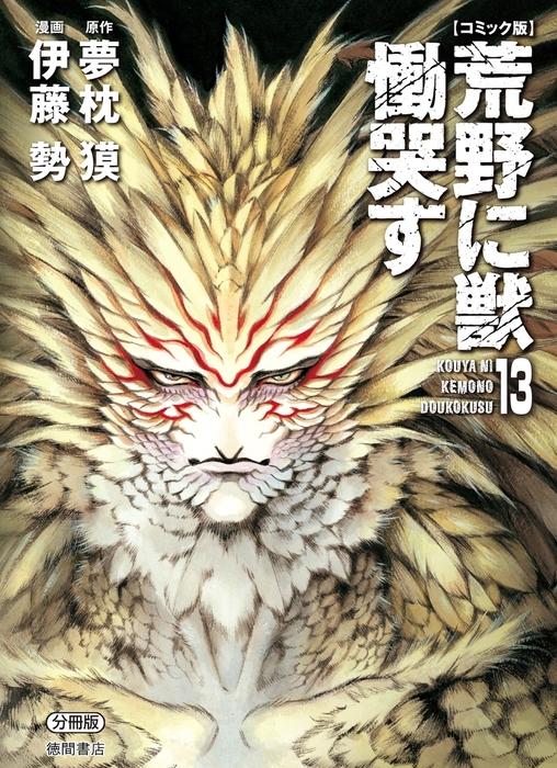 【コミック版】荒野に獣 慟哭す 分冊版13拡大写真