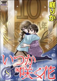 いつか咲く花8巻-電子書籍