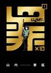 罪×10 (1)-電子書籍