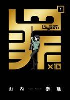 「罪×10」シリーズ