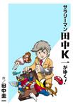 サラリーマン田中K一がゆく!カラー版-電子書籍