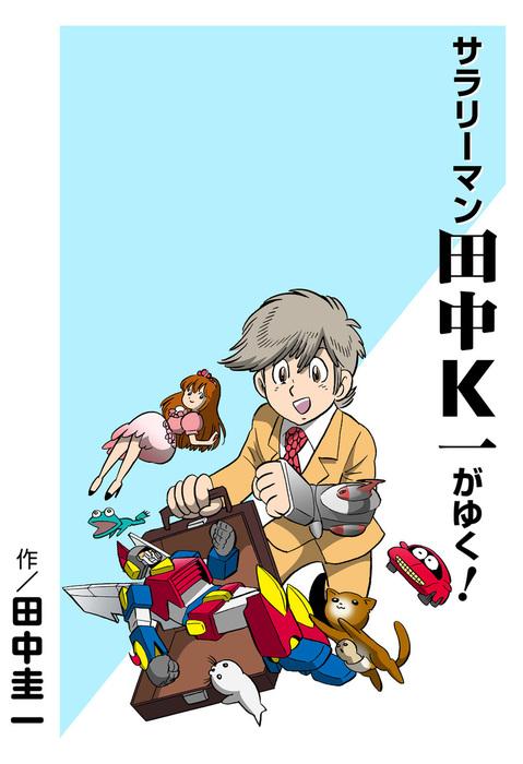 サラリーマン田中K一がゆく!カラー版-電子書籍-拡大画像