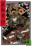 講談名作文庫1 真田幸村-電子書籍