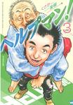 ヘルプマン!(3)-電子書籍