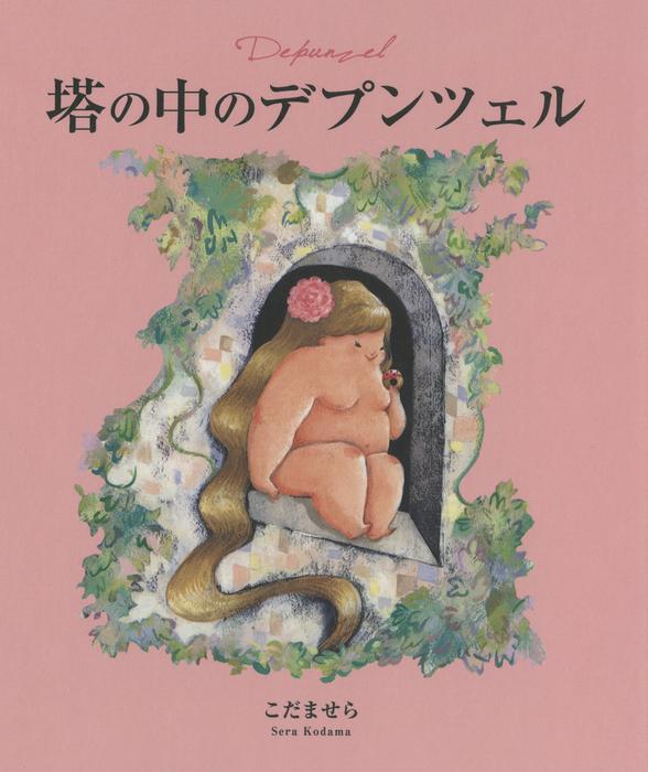 塔の中のデプンツェル  原作・グリム童話「ラプンツェル」拡大写真