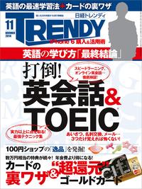 日経トレンディ 2014年 11月号 [雑誌]