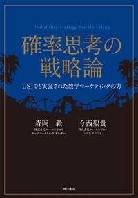 確率思考の戦略論 USJでも実証された数学マーケティングの力-電子書籍