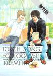 トーチソング・エコロジー (1) 【期間限定 無料お試し版】-電子書籍