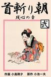 首斬り朝(2)-電子書籍