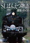 SLばんえつ物語 撮影ガイド-電子書籍