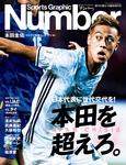 Number9/16臨時増刊号 本田を超えろ。 JAPAN CRISIS (Sports Graphic Number(スポーツ・グラフィックナンバー))-電子書籍