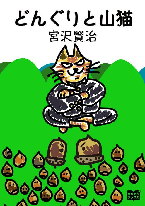 どんぐりと山猫-電子書籍-拡大画像