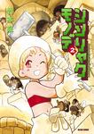 シンリャクモノデ 2-電子書籍