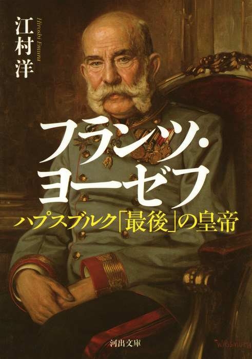 フランツ・ヨーゼフ-電子書籍-拡大画像