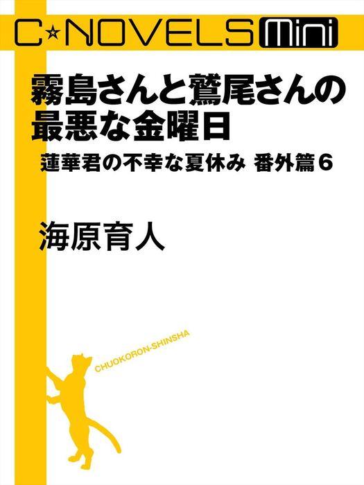 C★NOVELS Mini - 霧島さんと鷲尾さんの最悪な金曜日 - 蓮華君の不幸な夏休み番外篇6拡大写真