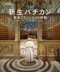 ビジュアル 新生バチカン 教皇フランシスコの挑戦-電子書籍