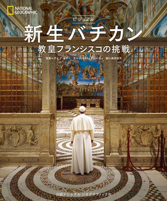 ビジュアル 新生バチカン 教皇フランシスコの挑戦拡大写真