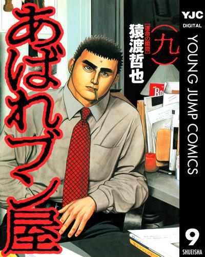 あばれブン屋 9-電子書籍