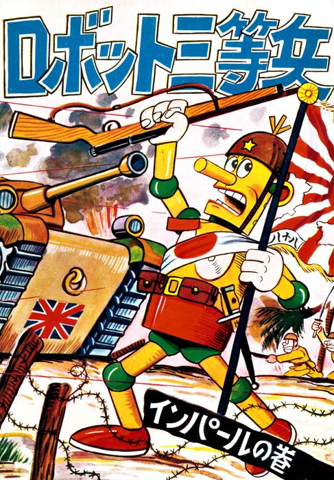 ロボット三等兵 (11)拡大写真