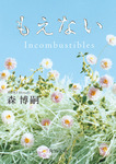 もえない Incombustibles-電子書籍
