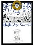 蛭子能収コレクション 豚男ジャパニーズ~動物編~-電子書籍