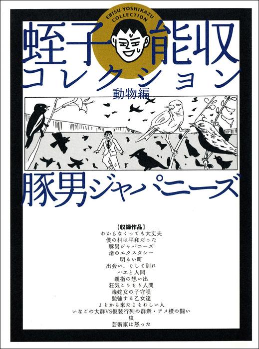 蛭子能収コレクション 豚男ジャパニーズ~動物編~拡大写真